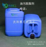 油污脱脂剂|金属除油剂|钢铁脱脂剂