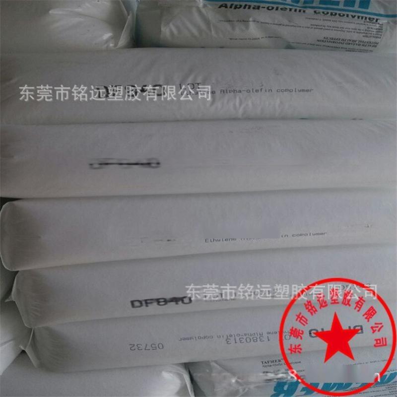 食品級POE/三井化學/透明POE/DF740 管材級, 流延膜專用料, 電線電