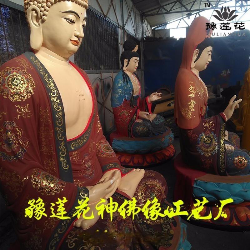 西方三圣佛像工厂直销 药师佛佛像 三宝佛佛像
