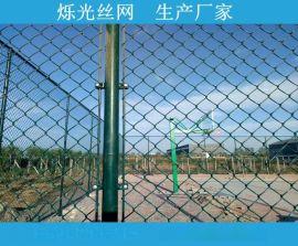 球场围网 铁丝防护网包塑镀锌勾花网运动场围栏