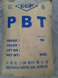 阻燃PBT 台湾长春 4130-202F 耐磨性 30%玻璃纤维增强