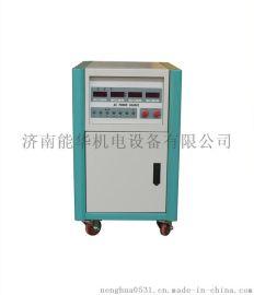可调交流恒流恒压电源,交流测试实验电流源