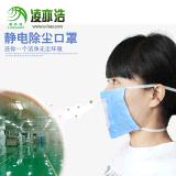 防靜電無塵口罩 防靜電條紋口罩 防塵非一次性 可訂做廠家直銷