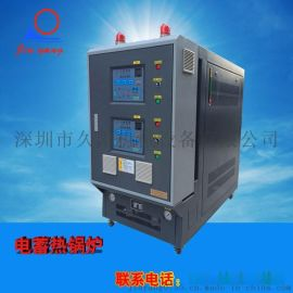 深圳久阳机械蓄热式电油炉 厂家直销 欢迎咨询定购