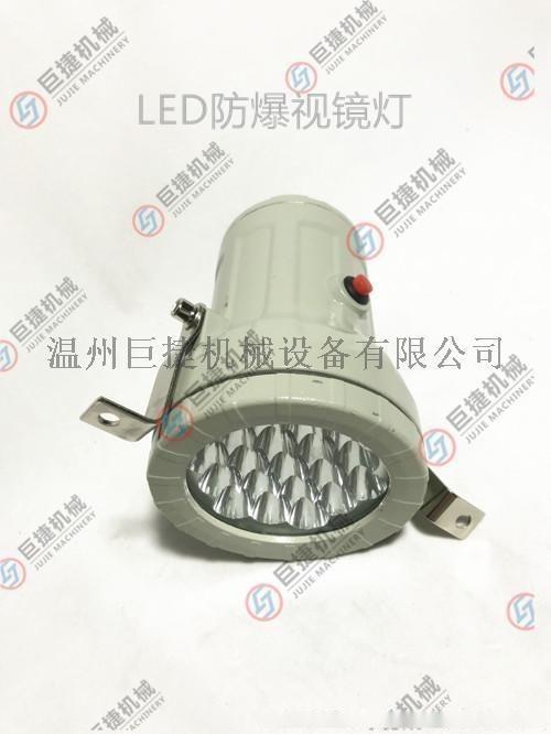 防爆视镜LED防爆视孔灯BSD-100/60防爆视镜灯 压力容器防爆视镜灯