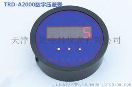 TRD-A2000多功能数字压差表
