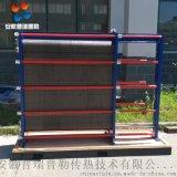供应暖通空调 工业地/水源热泵 可拆板式换热器
