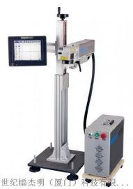 光纤激光镭射机 喷码机厂家