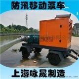 自吸式ZW型康明斯柴油機水泵 移動泵車城市排澇泵車