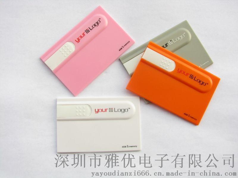 推拉卡片U盘usb flash drive 随身碟