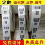 抗裁张尼龙胶带 条码打印布标白双面缎带 专用于高档服装洗水唛标签 丝带布标