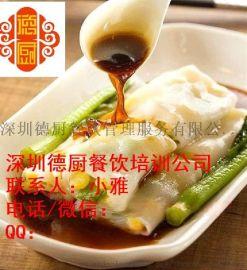 广东肠粉免费培训加盟店学习