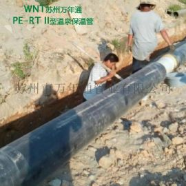福建南靖PE-RT II温泉保温管__PE-RT II型地热管