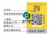 抗低温防水防酒精医用标签贴 药品标签印刷