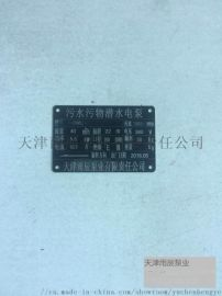 不锈钢潜水排污泵150WQ180-11-11