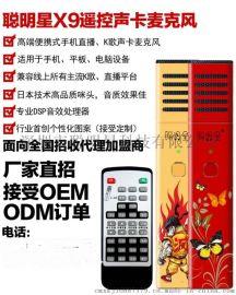 手机直播设备安装图解 聪明星x9遥控声卡教程