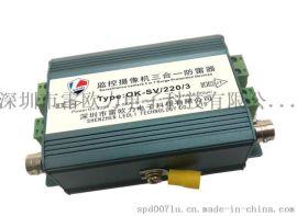 深圳欧雷克监控视频三合一防雷器OK-SV220/3