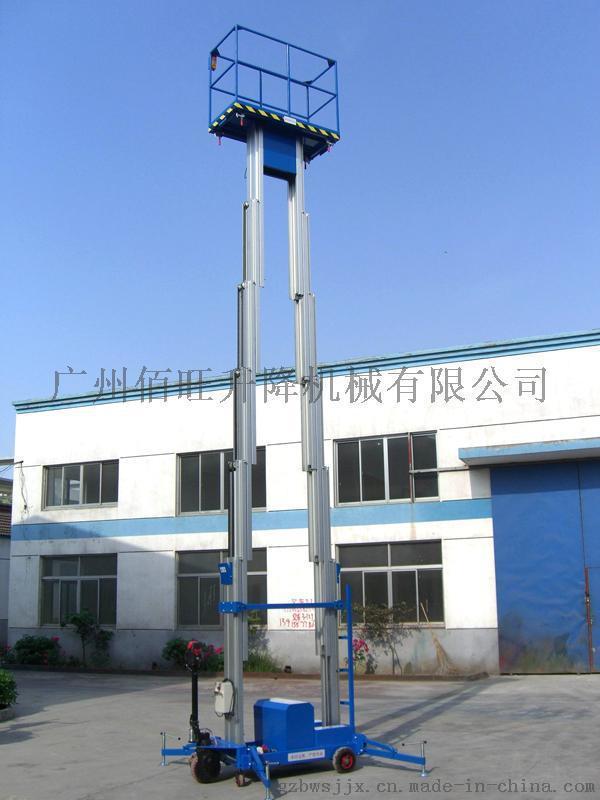 铝合金升降机厂家铝合金升降平台免费服务