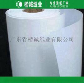 深圳白色淋膜纸 楷诚卷筒淋膜纸制造商