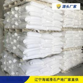 滑石粉1250目 塑料橡胶专用 树脂造粒填充滑石粉辽宁海城厂家批发