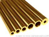 东莞H65空心黄铜管厂家,深圳H68黄铜毛细管
