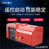 水冷却20千瓦永磁柴油发电机组