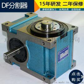 厂家直销110DF间歇凸轮分割器分度盘15年研发