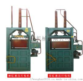 液压打包机压块机小型立式30吨液压全自动打包机