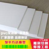 pvc发泡板 雕刻用板 广告板 装饰板 雪弗板