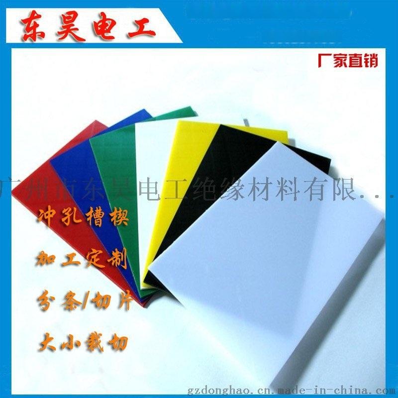 广东PS有机玻璃板 广州有机玻璃板厂家直销