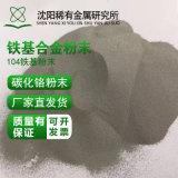 耐磨损耐腐蚀Fe104铁基粉 气雾化球形粉末