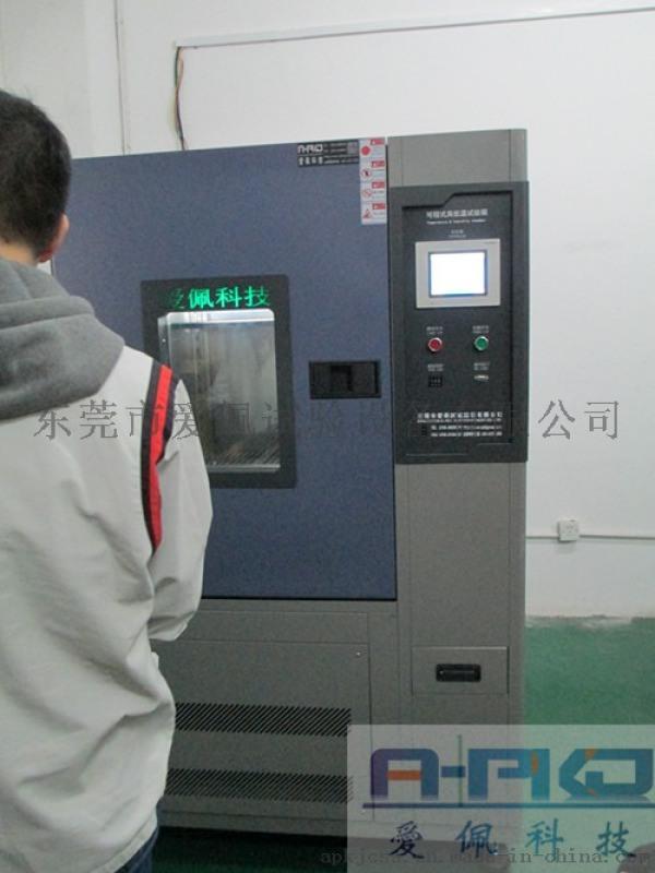 愛佩科技 AP-HX 多規格恆溫恆溼試驗箱