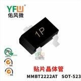 贴片晶体管MMBT2222AT SOT-523封装印字1P YFW/佑风微品牌