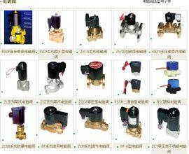 不锈钢电磁阀上海海正