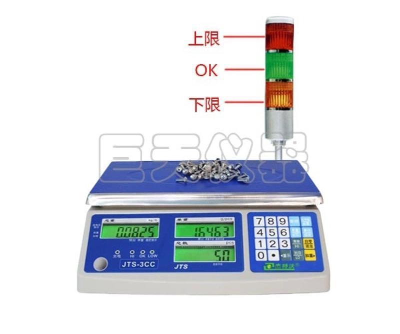 带三色灯报 打印秤 点个数打印重量的电子秤 数量控制报 电子称