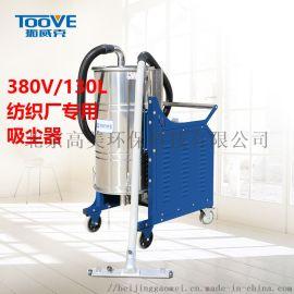 纺织厂专用工业吸尘器380V干湿两用大功率吸尘机
