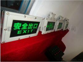 BAYD81-LED防爆标志灯
