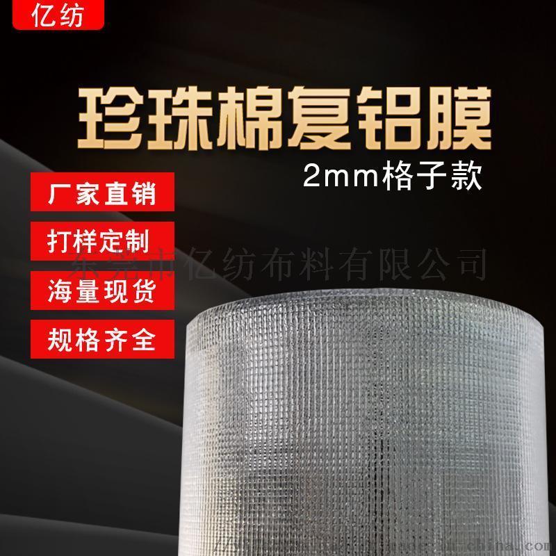 2mm格子铝膜批发 珍珠棉镀铝膜保温隔热铝膜