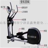 廠家直銷鑫奧有氧健身橢圓機健康瘦身器械