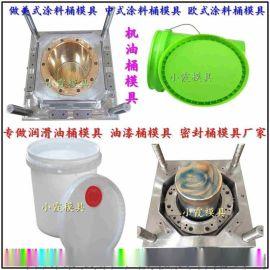 塑料密封桶模具塑胶乳胶桶模具供应商