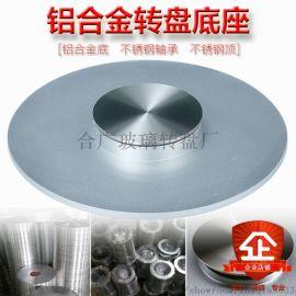 大型圆桌玻璃转盘铝底座