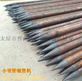 西藏小導管尖頭成型機徐州市小導管打孔機