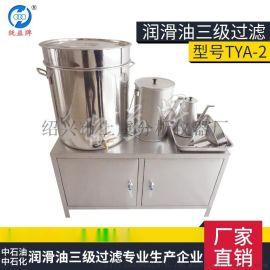 润滑油三级过滤器 统益牌不锈钢过滤器TYA-2型