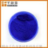 可调色温变粉 玩具工艺品可逆温度变色粉 45度海蓝