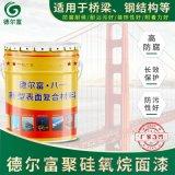 聚硅氧烷防腐涂料厂家 长效防护高防腐涂料