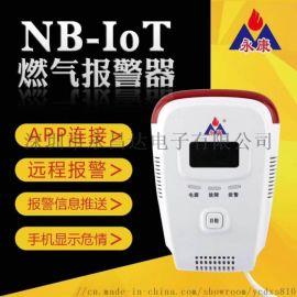 智能NB-IOT燃气报警器