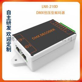 佛山凌恩LED控制器 DMX512解码器
