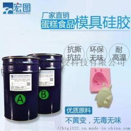 广东食品级液体硅胶无毒环保蛋糕模具硅胶多少钱一公斤
