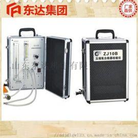 矿用ZJ10B压缩氧自救器检验仪厂家