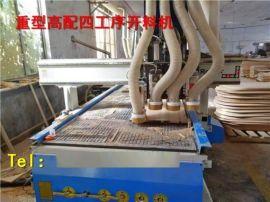 四工序开料机厂家、板式家具自动下料机